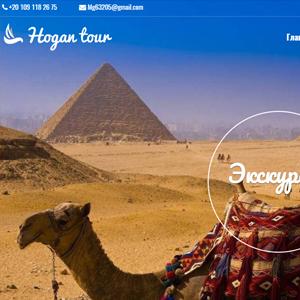 Hogan-tour website image