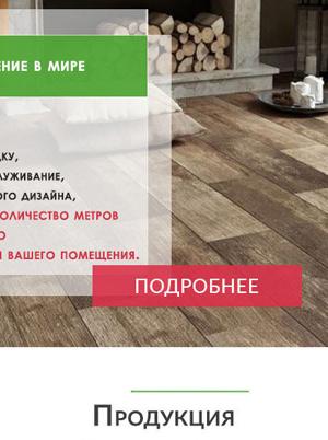 Lumber website design image