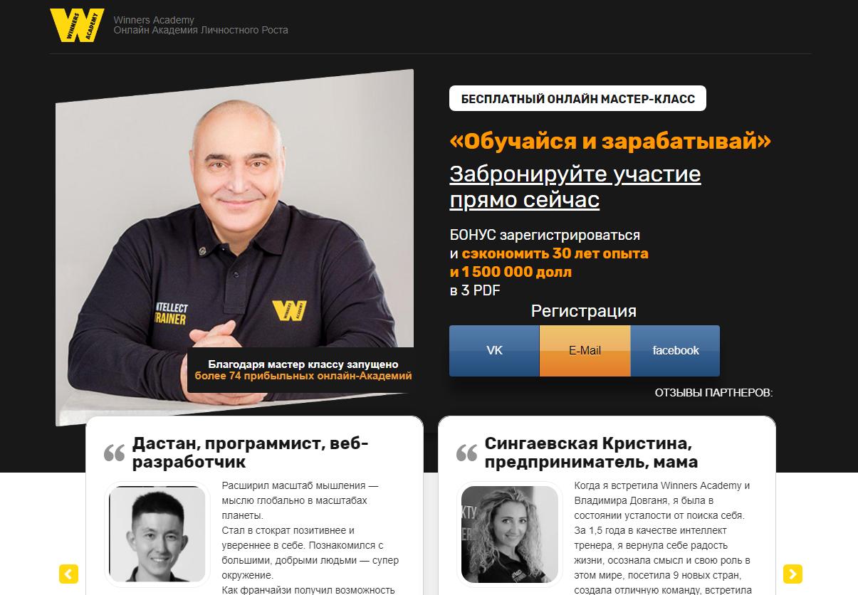 Website for winners master class