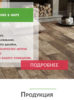 Lumber website design image